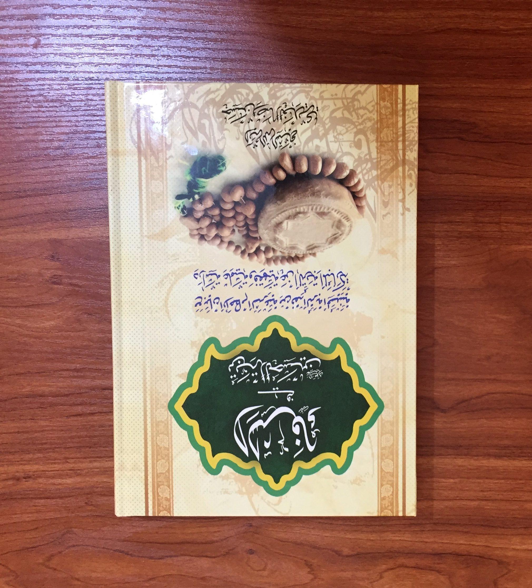 Photo of کتاب  «شفا با تربت حسینی»، پژوهشی علمی و فقهي