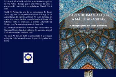 تصویر انتشار نامه امیرالمومنین علیه السلام به مالک اشتر در اسپانیا