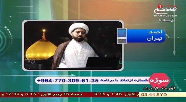 تصویر برنامه «#سوژه»، جدید ترین برنامه شبکه جهانى امام حسین علیه السلام 1 به زبان فارسی