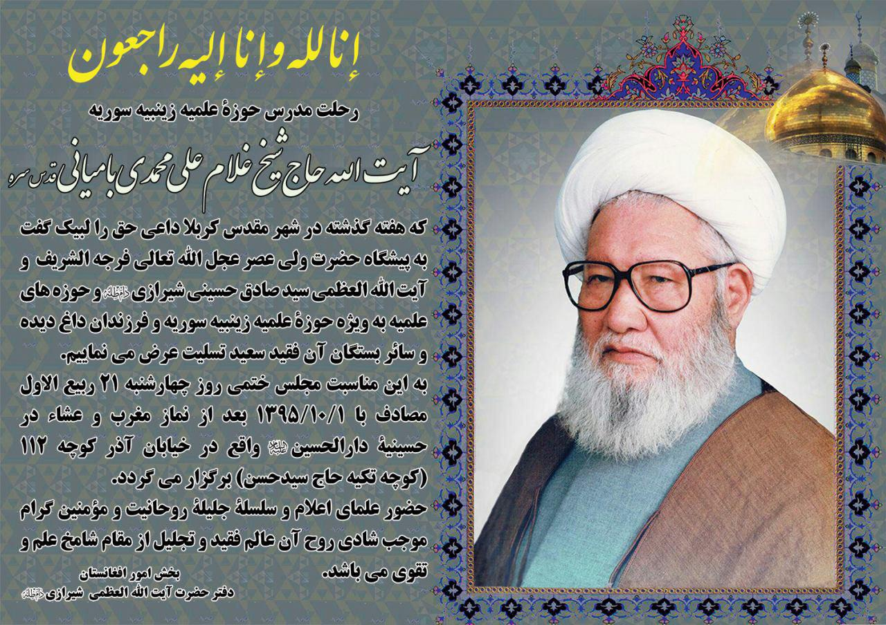 تصویر مراسم بزرگداشت آيت الله محمدى باميانى در قم