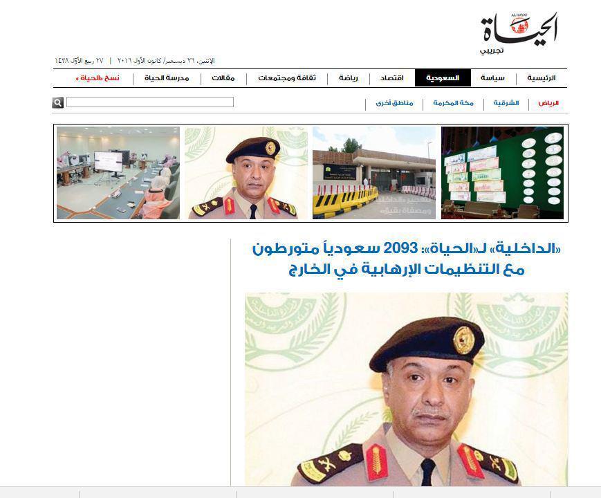 تصویر وزارت كشور عربستان: ٢٠٣٩ عربستانى در صفوف تروريست ها