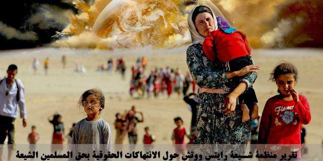 تصویر گزارش ماهانه سازمان ديده بان حقوق شيعيان جهان