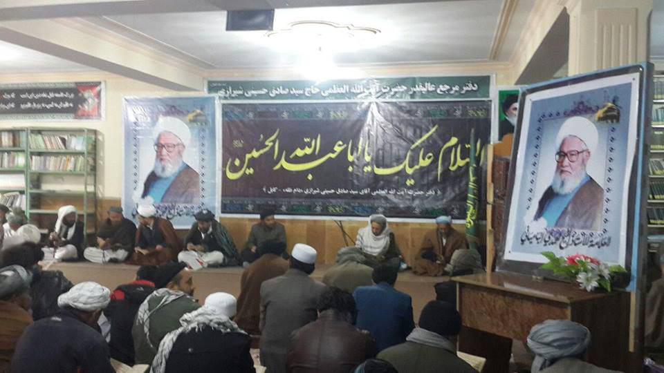 تصویر مراسم بزرگداشت مرحوم آيت الله محمدى باميانى، در كابل