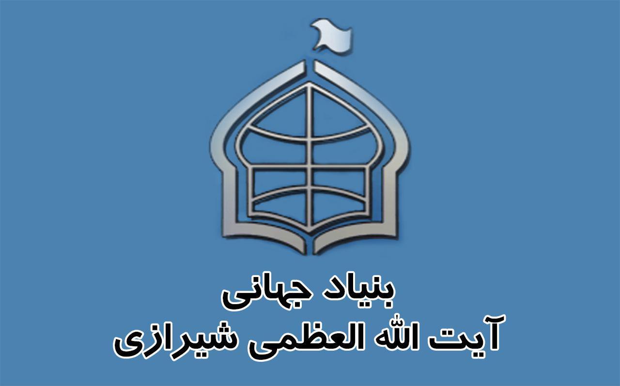 تصویر بیانیه ی بنیاد جهانی حضرت آیت الله العظمی شیرازی به مناسبت فرارسیدن سال نو میلادی
