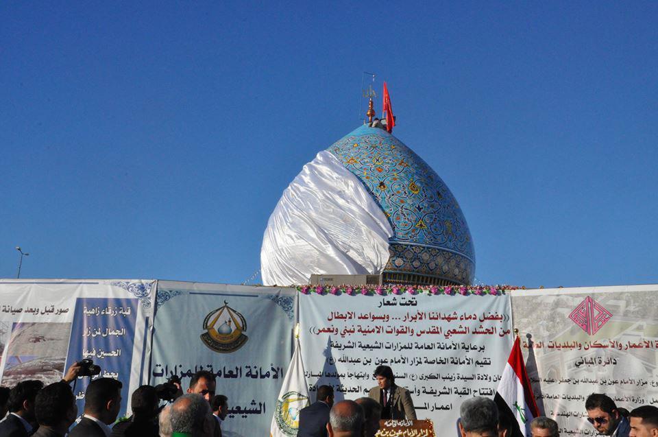 تصویر مراسم پرده برداری از گنبد حضرت عون بن عبدالله بن جعفر طیار علیهم السلام