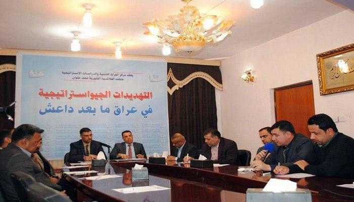 تصویر مرکز الفرات و بررسی تهدیدات ژئواستراتژیک در عراقِ پس از داعش