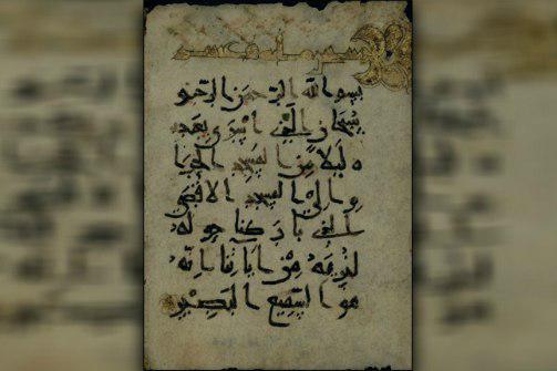 تصویر کشف قرآن کوفی در کربلا
