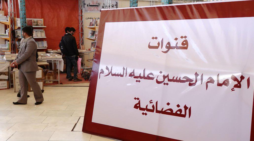 تصویر افتتاح نهمین نمایشگاه بین المللی کتاب نجف با حضور مجموعه رسانه ای امام حسین علیه السلام