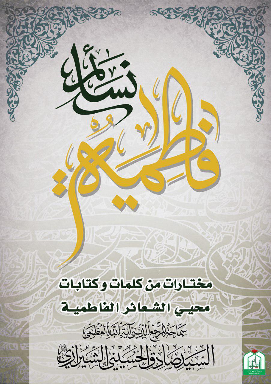 تصویر انتشار کتاب گلواژه های فاطمی به زبان عربی
