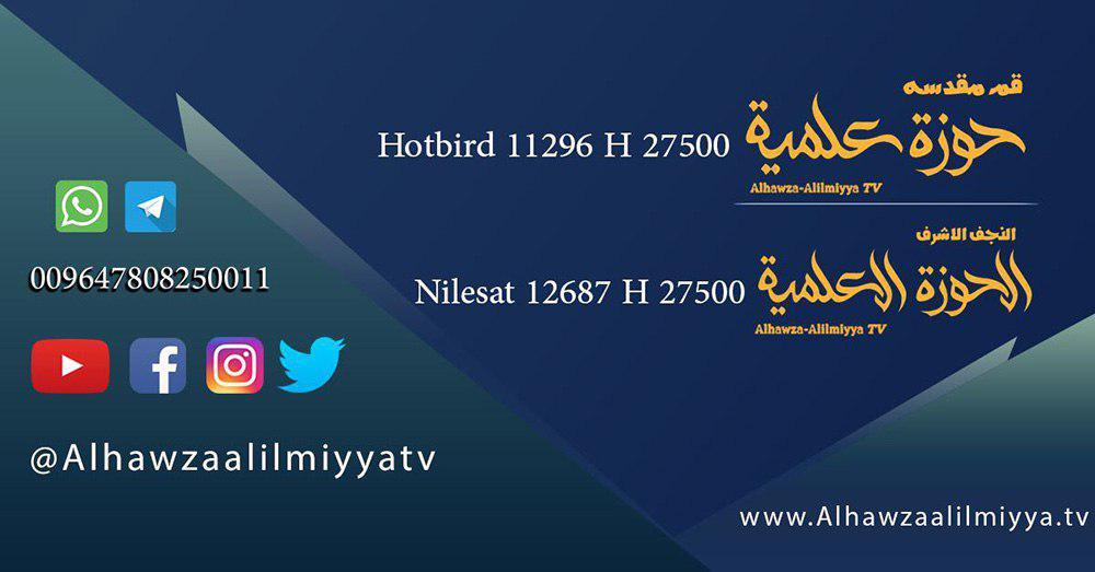 تصویر افتتاح شبکه ماهواره ای «الحوزة العلمیة (النجف الأشرف)» هم زمان با میلاد حضرت زهرا علیها السلام