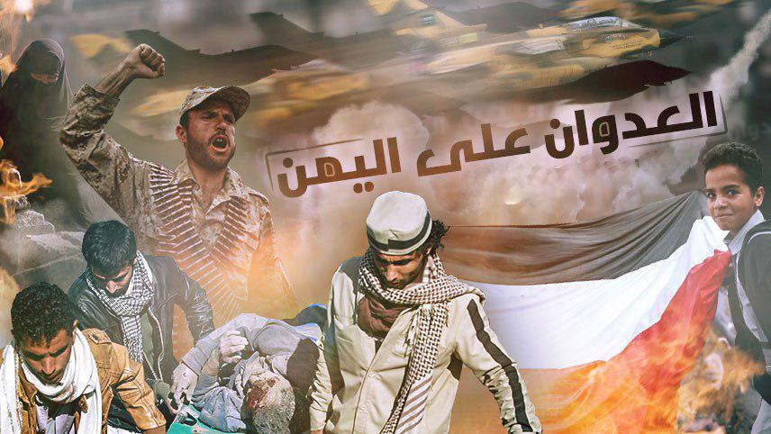 Photo of آمار وزارت بهداشت یمن از تجاوز ائتلاف سعودی