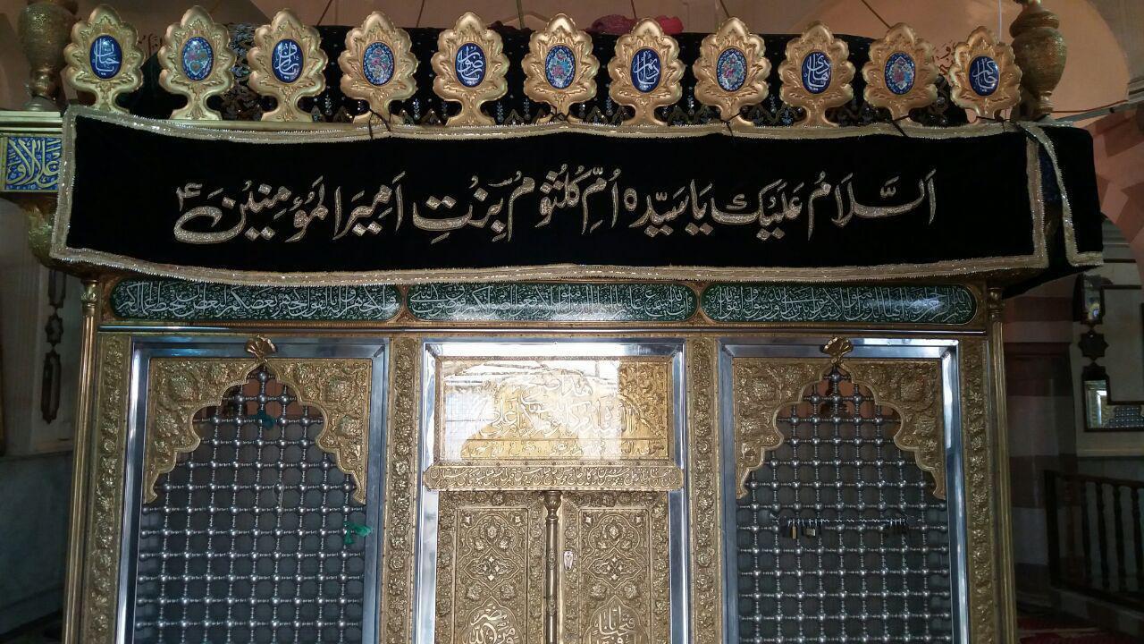 تصویر سالروز وفات حضرت ام کلثوم سلام الله علیها