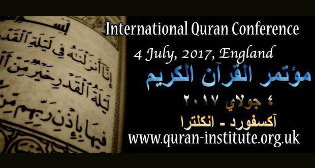 تصویر کنفرانس بینالمللی مطالعات قرآنی در انگلیس