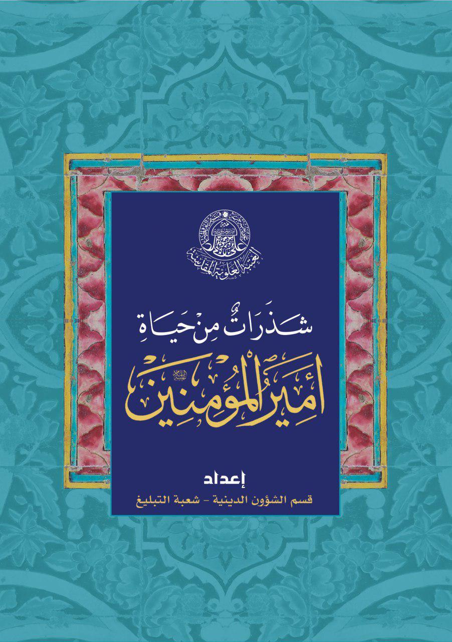 تصویر چاپ ونشر کتب مذهبی وتبلیغاتی به مناسبت اعیاد ماه رجب