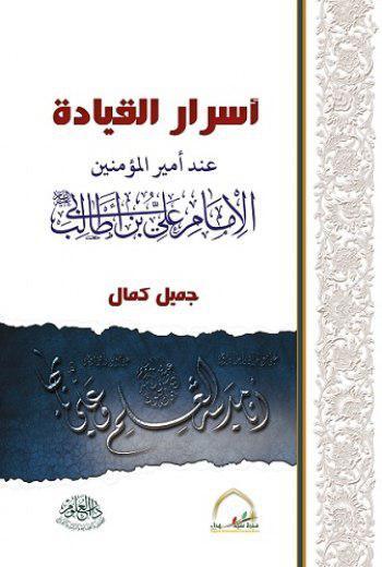 تصویر چاپ و نشر جزوات در باره سیره امام علی علیه السلام از سوی موسسه دار العلوم