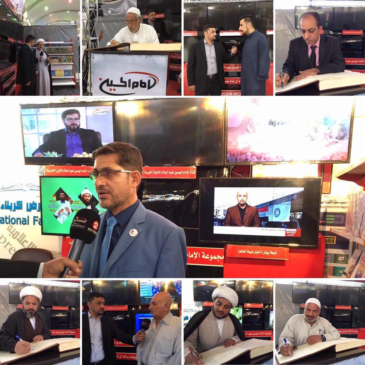 تصویر حضور مجموعه رسانه ای امام حسین علیه السلام در نمایشگاه بین المللی کتاب کربلا