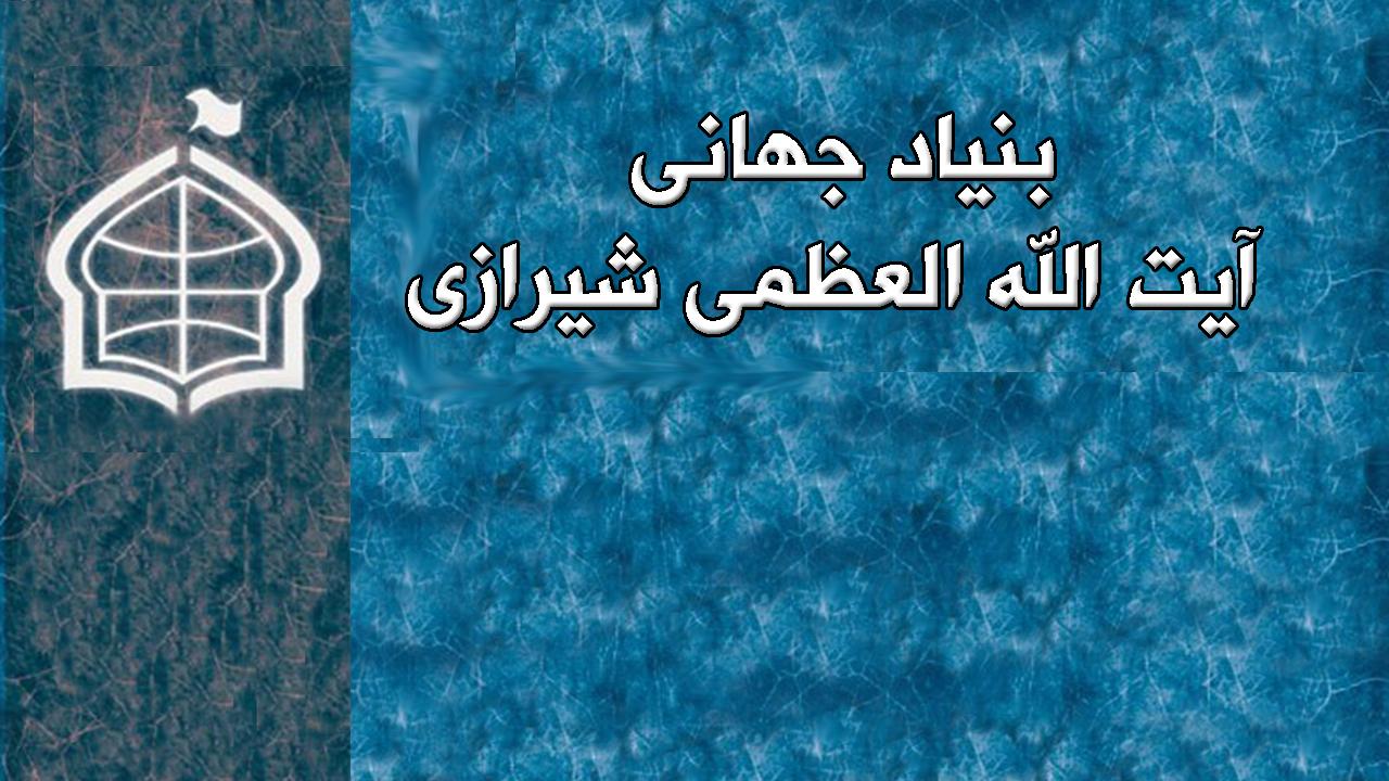 تصویر نامه بنیاد جهانی آیت الله العظمی شیرازی، به «کنفرانس جهانی صلح الازهر»