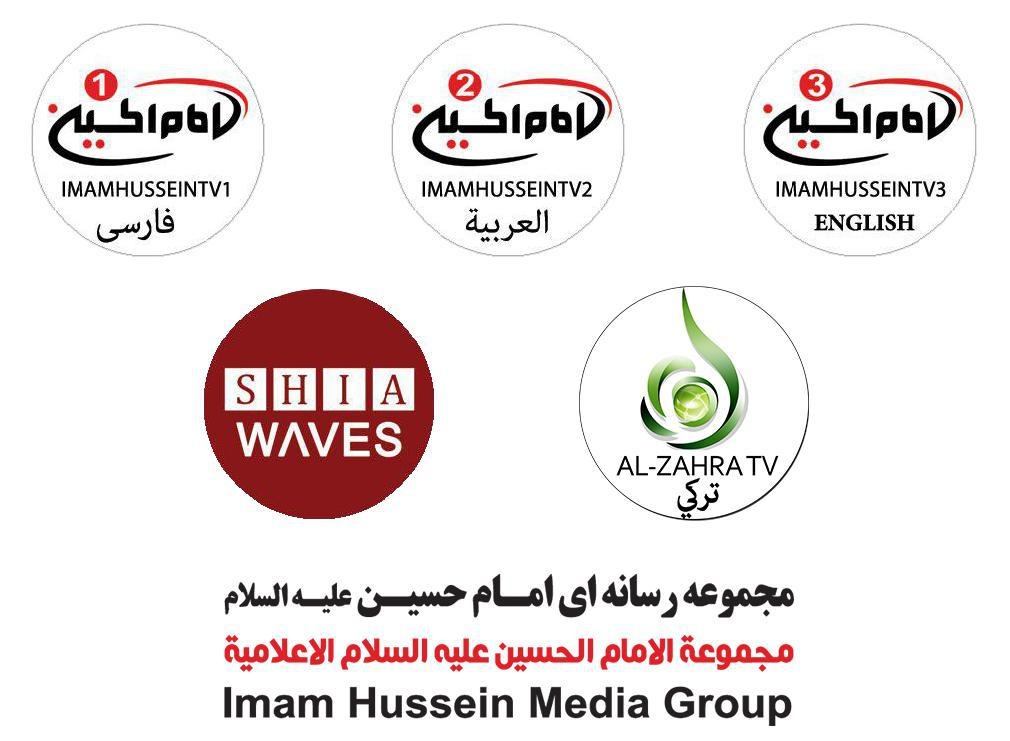 تصویر آغاز نهمين سال فعالیت «مجموعه رسانه ای امام حسين علیه السلام»