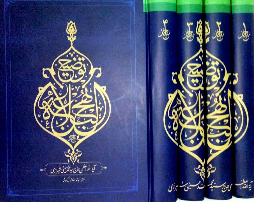 تصویر عرضه کتاب «توضیح نهج البلاغه»  در نمایشگاه کتاب تهران