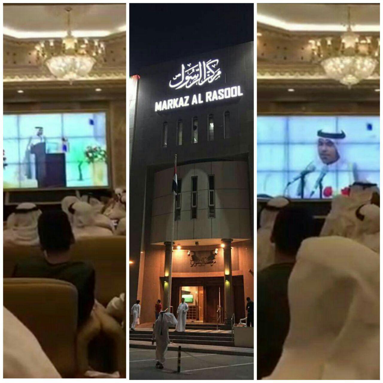 تصویر برگزاری مراسم میلاد پربرکت امام عصر عجل الله فرجه الشریف در مرکز رسول اعظم کشور امارات