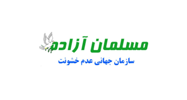 تصویر بیانیه سازمان جهانی نفی خشونت در واکنش به بحران کشورهای عربی ـ اسلامی