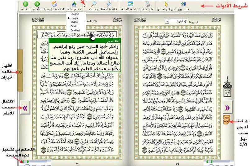 تصویر تحریف در برخی نرمافزارها و سایتهای قرآنی عربستان