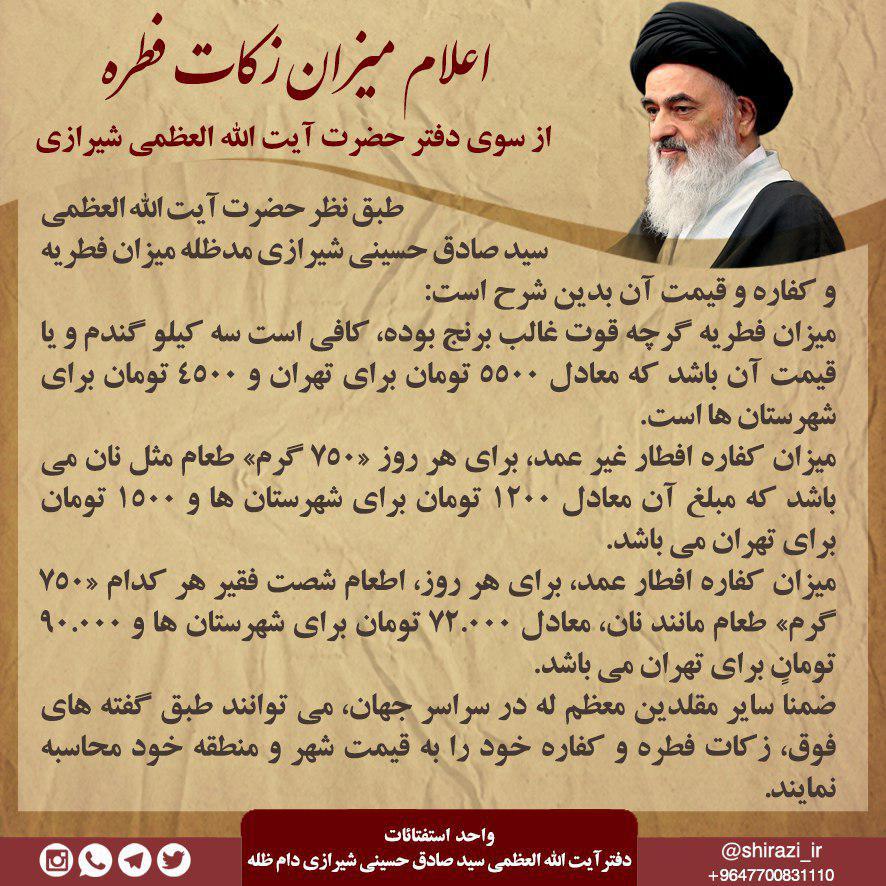 تصویر اعلام میزان زکات فطره، از سوی دفتر مرجع عالیقدر آیت الله العظمی شیرازی