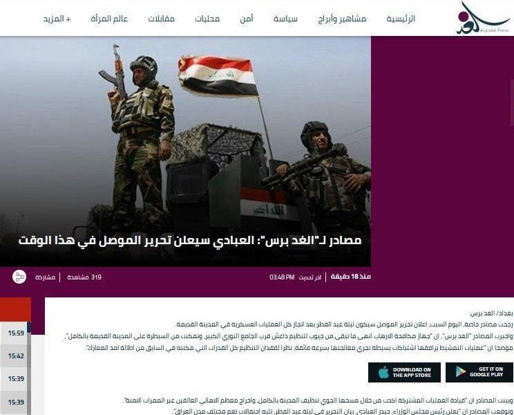 تصویر احتمال اعلام آزادسازی موصل در ایام عید فطر