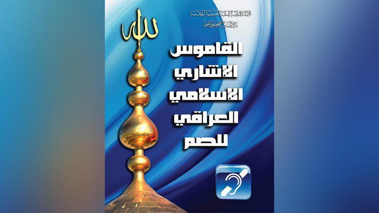 تصویر رونمایی از نخستین فرهنگ لغت اسلامی به زبان اشاره در عراق