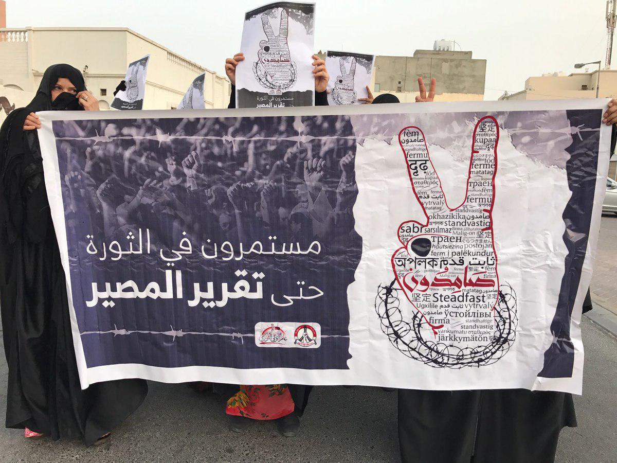 تصویر تظاهرات مردم بحرین در حمایت از شهدای قطیف