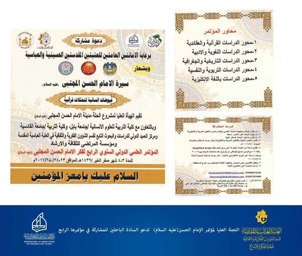 تصویر چهارمین کنفرانس امام حسن مجتبی علیه اسلام در عراق