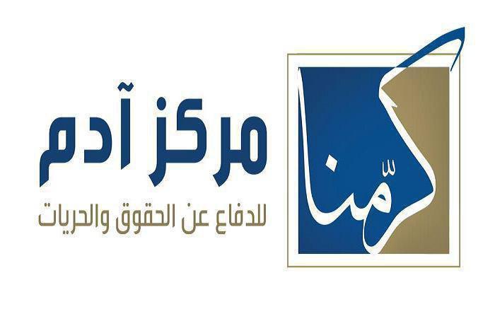 تصویر بیانیه مرکز جهانی آدم در محکومیت کشتار شیعیان در العوامیه عربستان