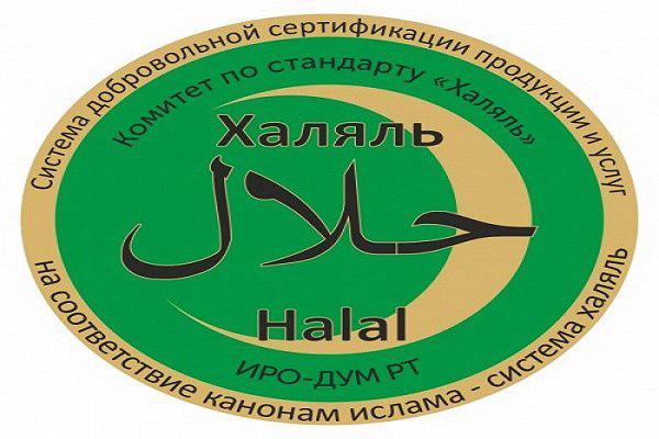 تصویر تشکیل کمیته استانداردسازی محصولات حلال در روسیه