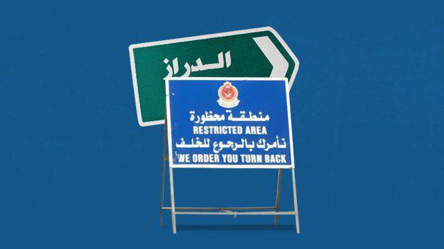 تصویر بازداشت بیش از ۳۲۰ نفر در منطقه الدراز بحرین ظرف دو ماه گذشته
