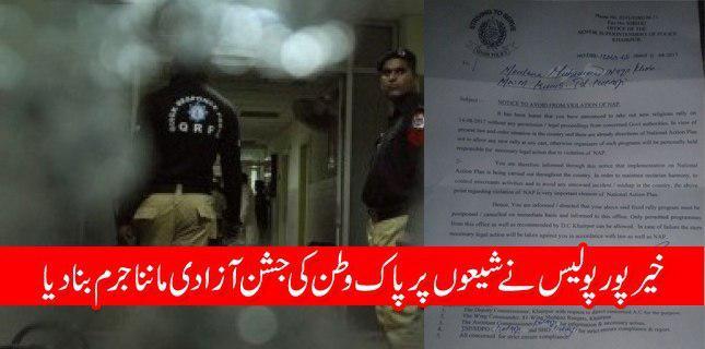 تصویر پلیس مانع حضور شیعیان در مراسم روز استقلال پاکستان شد