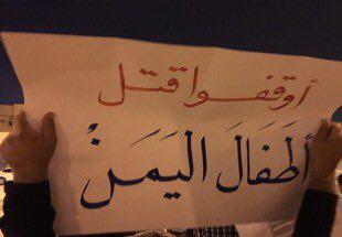 تصویر تظاهرات مردم بحرین و محكوم كردن كشتار ملت یمن