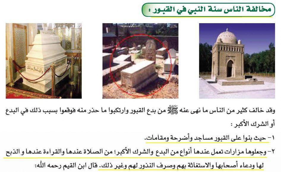 تصویر ایجاد نفرت از سایر ادیان و مذاهب در متون درسی عربستان