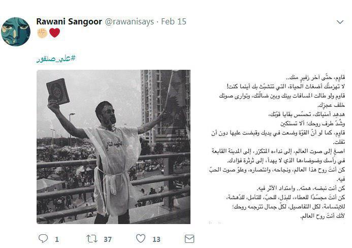 تصویر حبس فعال زن بحرینی به اتهام همکاری با صلیب سرخ