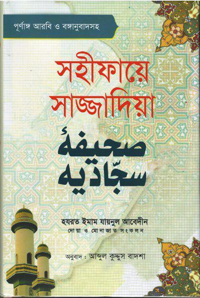 تصویر صحیفه سجادیه به زبان بنگالی