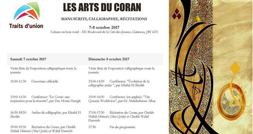 Photo of برگزاری نمایشگاه هنرهای قرآنی در کبک کانادا