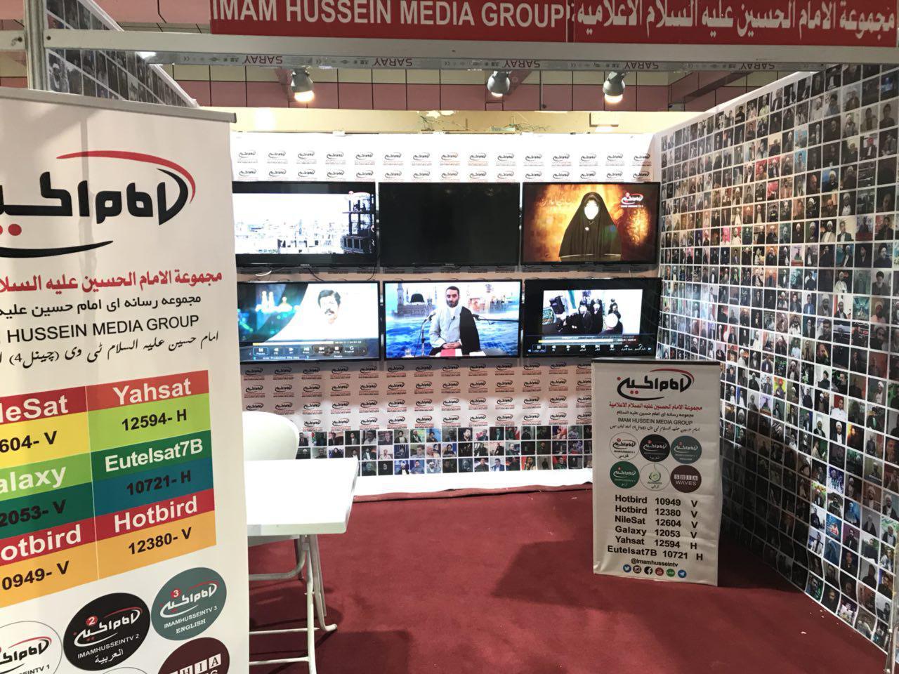 تصویر حضور مجموعه رسانهای امام حسین علیه السلام در چهل وچهارمين دوره نمایشگاه بین المللی بغداد