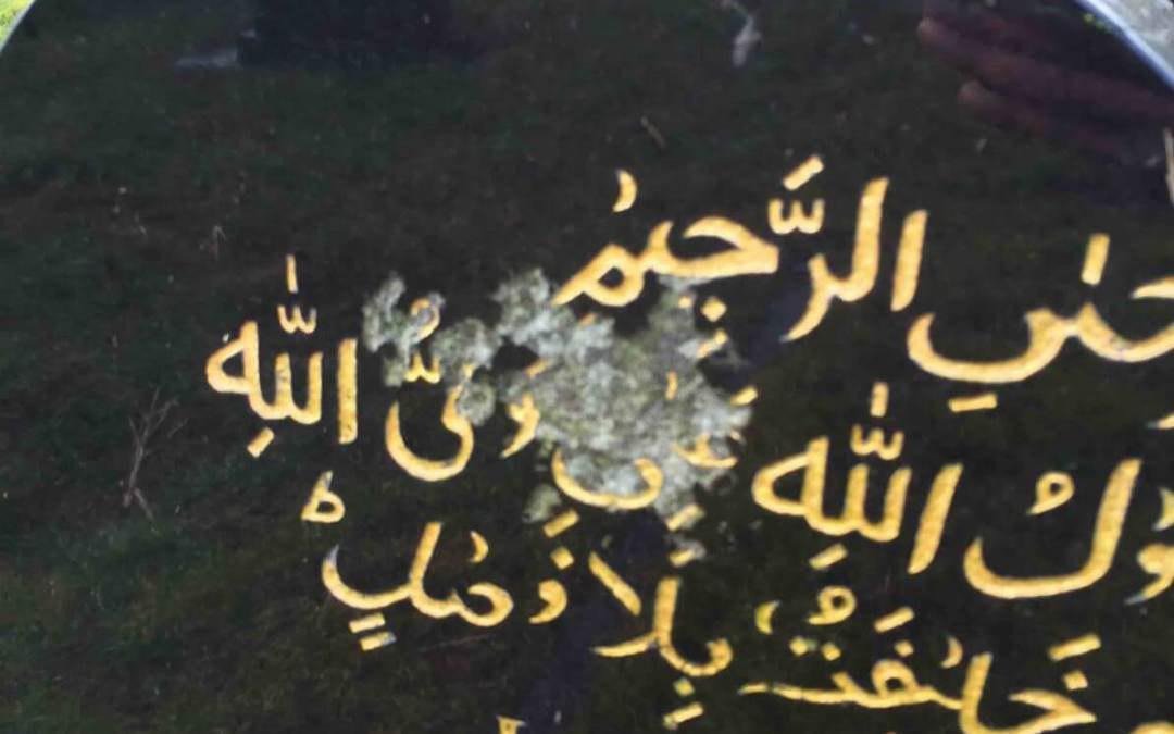 تصویر هتک حرمت  سنگ قبر شیعیان در گورستانی اسلامی در انگلیس