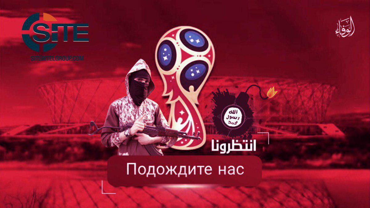 تصویر تهدید داعش به حمله به جام جهانی 2018 روسیه
