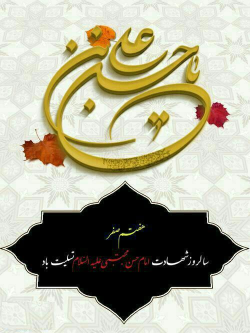 تصویر سالروز شهات امام حسن مجتبی علیه السلام