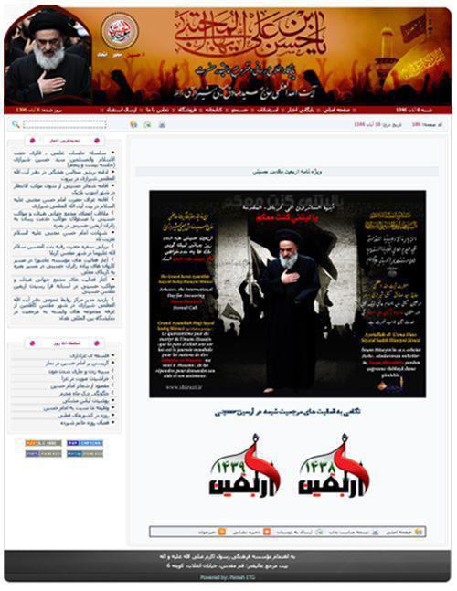 تصویر راه اندازی ویژه نامه خبری اربعین حسینی در پایگاه اطلاع رسانی آیت الله العظمی شیرازی