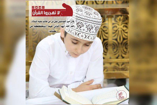 تصویر طرح «تدبر در قرآن» آستان حسینی ویژه زائران اربعین