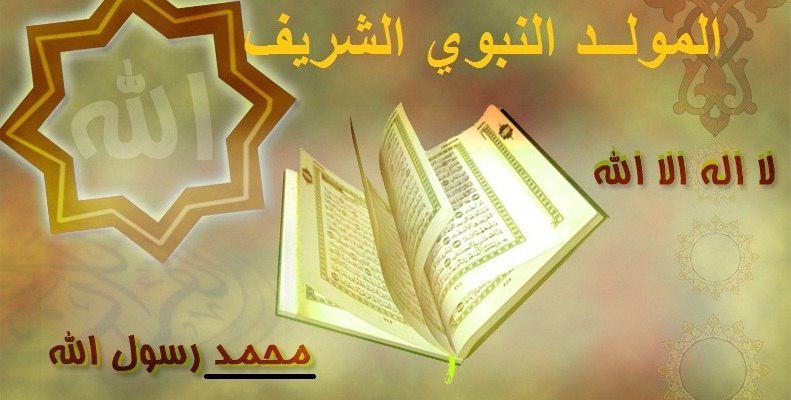 تصویر رقابت بانوان قرآنی بغداد در سالروز میلاد پیامبر اسلام