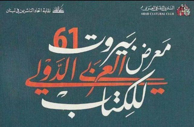 تصویر حضور مجموعه رسانه ای امام حسین علیه السلام در شصت و یکمین نمایشگاه بین المللی کتاب بیروت