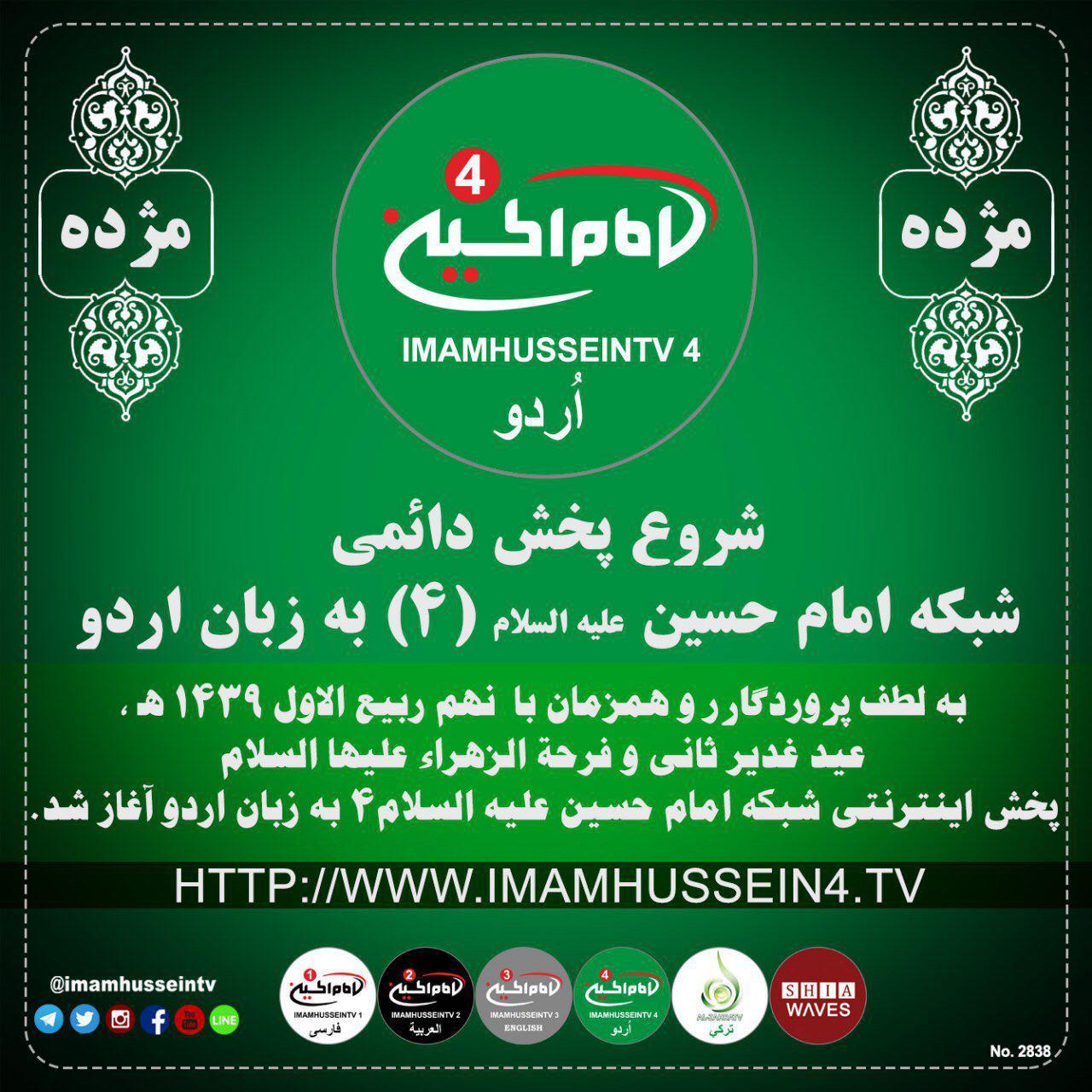 تصویر آغاز پخش ۲۴ ساعته شبکه تلویزیونی امام حسین ۴ به زبان اردو همزمان با عید غدیر ثانی