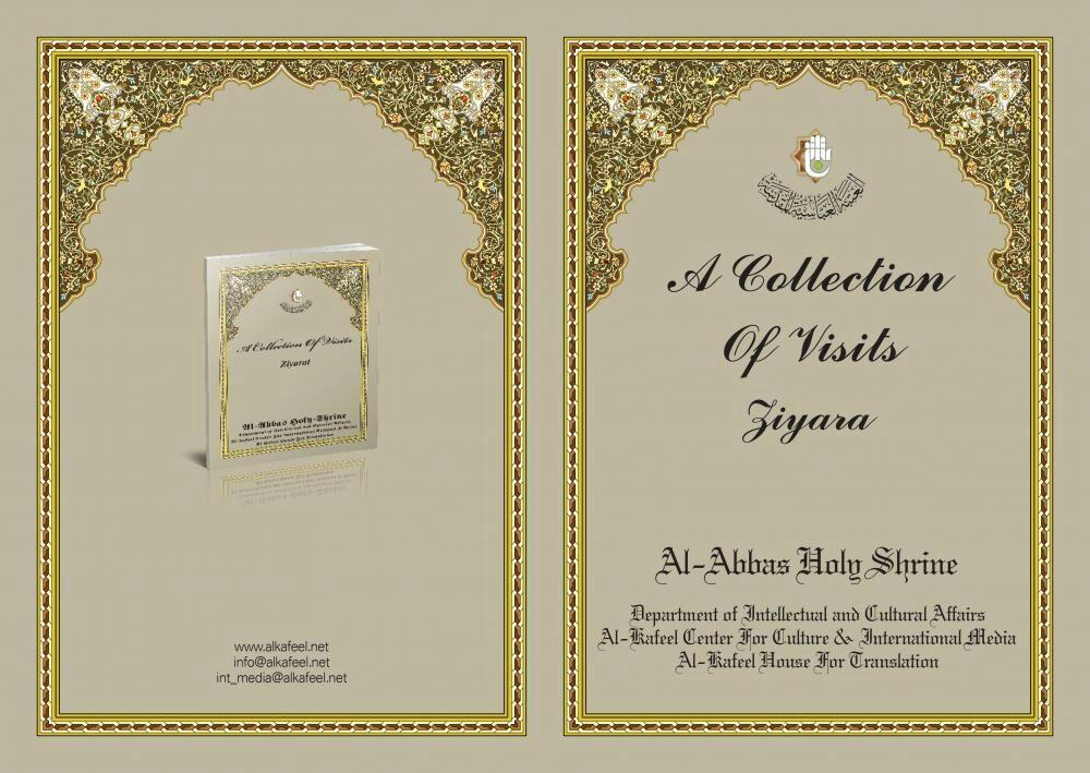 تصویر چاپ زیارت های مخصوصه کربلا به زبان انگلیسی توسط آستان مقدس عباسی